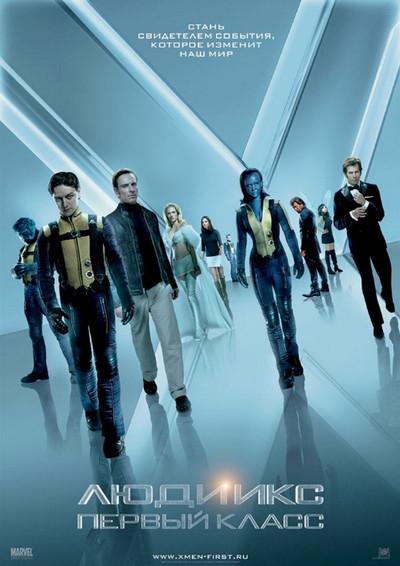 Люди Икс: Первый класс скачать...
