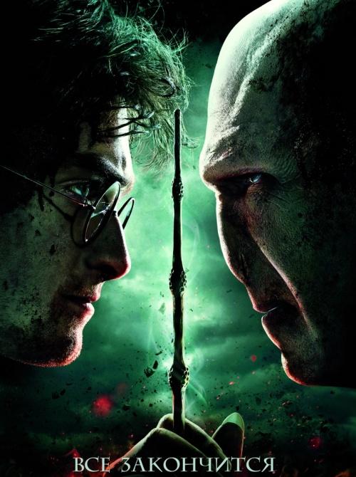 Смотреть онлайн Гарри Поттер и Дары смерти. Часть 2